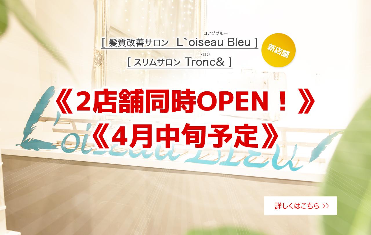 2店舗同時オープンのバナー画像