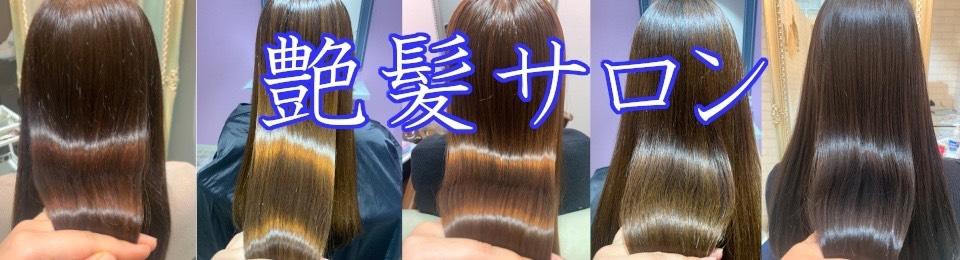 艶髪サロン